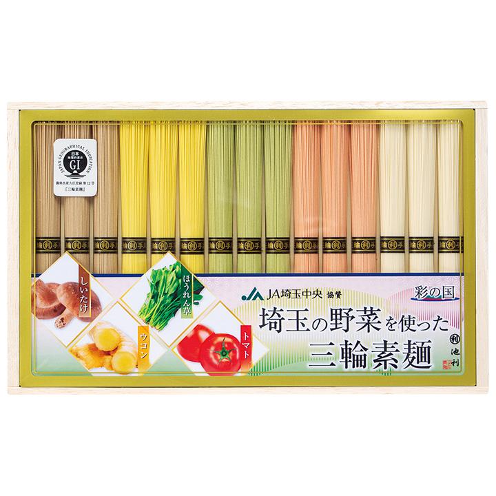 〈池利〉埼玉の野菜を使った三輪素麺